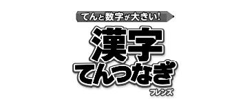 漢字てんつなぎ フレンズ