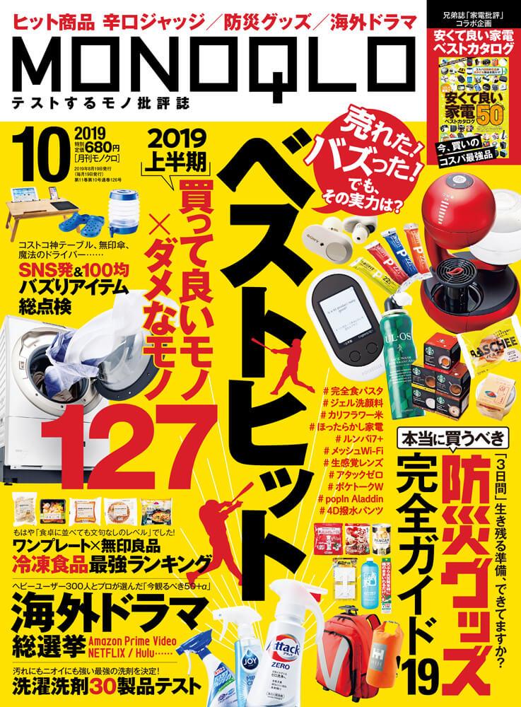 MONOQLO 2019年10月号 [モノクロ]ヒット商品総点検! 買っていいモノ×ダメなもの127アイテム