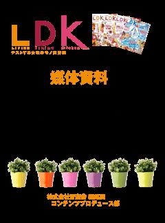 LDK媒体資料
