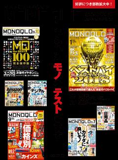 MONOQLO_媒体資料
