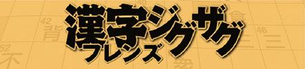 漢字ジグザグフレンズ