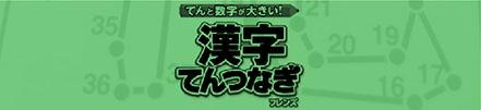 漢字てんつなぎフレンズ