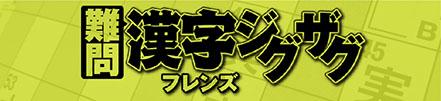 難問漢字ジグザグフレンズ
