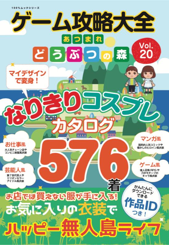 ゲーム攻略大全 Vol.20 | 晋遊舎ONLINE