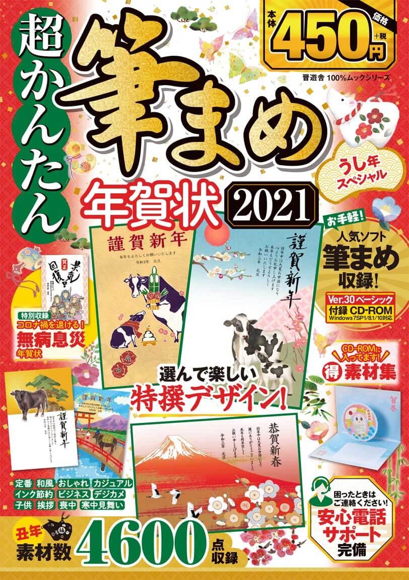 超かんたん筆まめ年賀状2021 うし年スペシャル