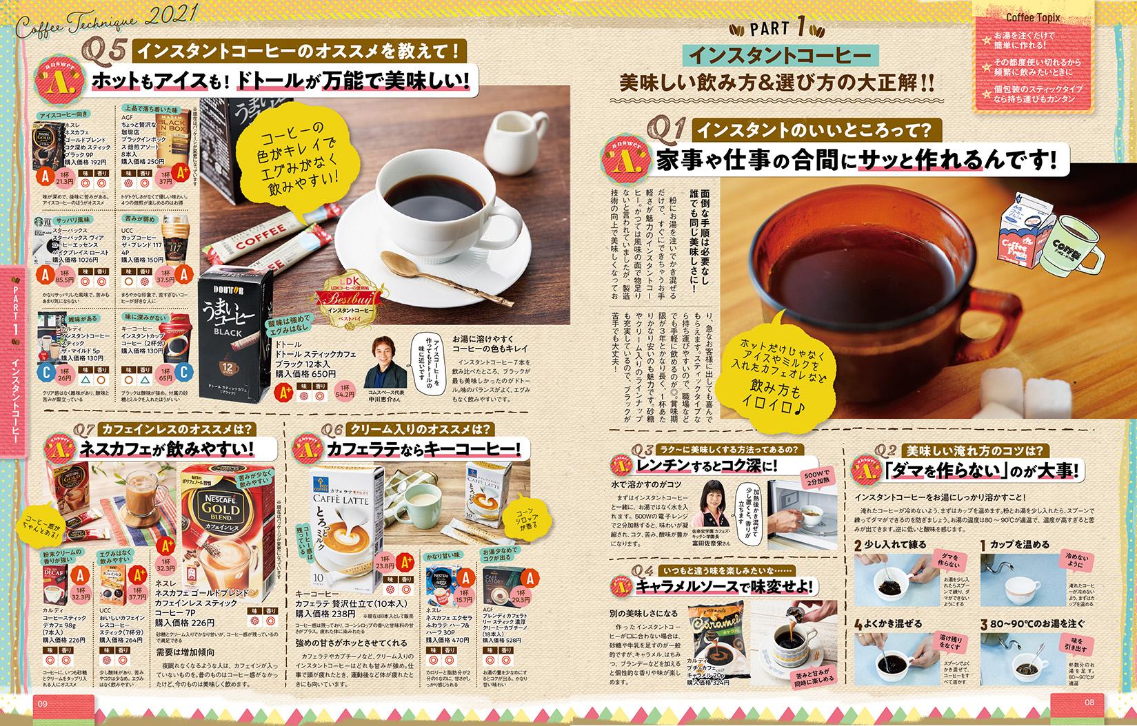 を 漢字 コーヒー いれる