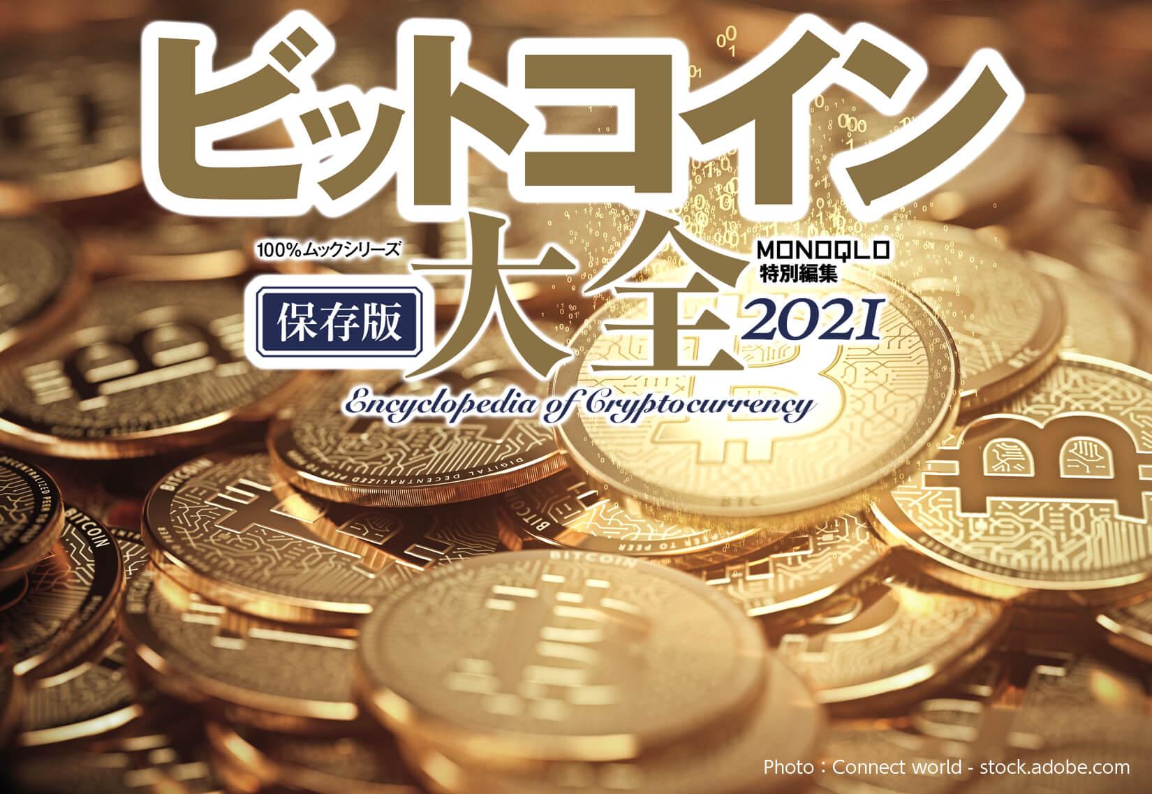 ビットコイン大全 2021   晋遊舎ONLINE